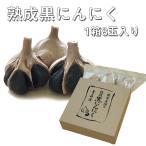 青森産熟成黒にんにく 1箱8玉入り 有機栽培・熟成黒にんにく 美味しくて驚くほどのパワー  冷え症 疲れ 免疫力増強