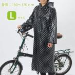 (メール便OK) (防水) (自転車) (おしゃれ) レディース レインコート ドット柄 ブラック Lサイズ(大人用) (ポンチョ) (日本製) (収納用巾着付き) ※メール便は1梱