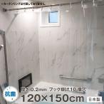 透明 シャワーカーテン 120×150 Sフック付 防水 バスカーテン 防カビ 日本製