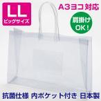 【メール便不可】抗菌 ビニールバッグ LLサイズ BIG 透明 日本製