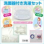 【メール便不可】ハンディー 洗濯セット 透明 携帯用洗面器付き 日本製