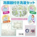 【メール便不可】ハンディー 洗濯セット クローバー 携帯用洗面器付き 日本製