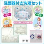 【メール便不可】ハンディー 洗濯セット 水玉ブルー 携帯用洗面器付き 日本製