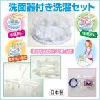 【メール便不可】ハンディー 洗濯セット フラワーホワイト 携帯用洗面器付き 日本製