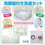【メール便不可】ハンディー 洗濯セット 雲柄 サニーデー 携帯用洗面器付き 日本製