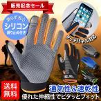 トレッキンググローブ 自転車 バイク グローブ 登山 手袋 スマートフォン対応 タッチパネル操作 滑り止め 薄手