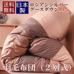 スタイリッシュ 羽毛布団 シングル グース 日本製 二層式 ロシアンシルバー グースダウン 93% R&B越