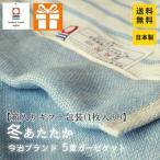 箱入りギフト包装 ガーゼケット 今治 シングル 5重ガーゼケット 無地 x ボーダー 綿 綿100% 日本製 ギフト 人気  夏 快適 冬 あったか