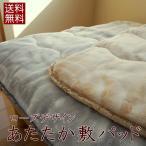敷きパッド シングル 冬 あったか素材 「ローズデザイン」 遠赤外線わた入り 送料無料