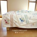 タオルケット シングル ボリューム 今治産 日本製 綿 アウトレット 「ちぐさ」 ゆったり 150cmx200cmウォッシャブル 洗える