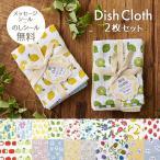 プチギフト タオル  ディッシュクロス 2枚セット キッチンタオル ふきん 布巾 キッチンクロス おしゃれ のしシール dish cloth