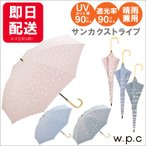 日傘 晴雨兼用 wpc uvカット 遮光 90%以上 サンカクストライプ おしゃれ かわいい 人気 長傘 紫外線カット ギフト プレゼント