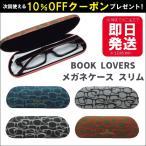 メガネケース おしゃれ かわいい スリム ハード 眼鏡 BOOK LOVER メンズ レディース クロス付き 男性 女性 ユニセックス あすつく