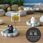 旅猫concombre(コンコンブル) 露天風呂猫 DECOLE/デコレ画像