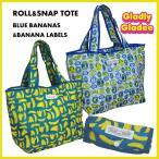 ショッピングプールバッグ プールバッグ Gladee グラディー ロール&スナップトート ブルーバナナ バナナラベル エコバッグ ショッピングバッグ