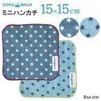 ハンカチ 子供 レディース ココウォーク COCOWALK  blue star ガーゼ パイルミニハンカチ 幼稚園 保育園 男の子 女の子