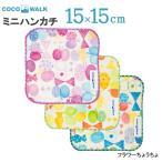ラッピング無料 cocowalk ガーゼパイルミニハンカチ 今治 日本製 ガーゼ ミニタオル キッズ 保育園 幼稚園 フラワーちょうちょ
