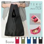 エコバッグ MOTTERU モッテル クルリト デイリーバッグ ショッピングバッグ 買い物バッグ レジ袋 折りたたみ 買い物袋 おしゃれ シンプル