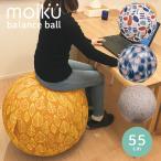 モイク バランスボール 55cm moiku 北欧 カバー付き 洗える インテリア 健康 ダイエット スツール 花柄 リーフ柄 ボタニカル柄