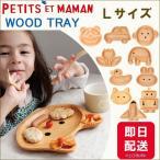 プチママン トレイ Lサイズ(レギュラーサイズ) 木製 トレー プレート お皿 キッズ 子供用 キッズプレート 子供用食器