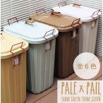 ショッピングごみ箱 おしゃれ ごみ箱 PALE×PAIL ペールペール ゴミ箱 分別 ダストボックス 45l 〜 60l 屋外 キッチン ふた付き