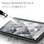 Huawei ファーウェイ MediaPad T5 10/T3 10.0/T3 8.0/T3 7.0/M5 lite 10.0/M5 lite 8/M3 lite 10.0/M5 8.4 メディアパッド 強化ガラス