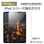 アイパッド 強化ガラスフィルム iPad 10.2 第9 8 7世代 iPad 9.7 第6 5世代 Air 4 Air 3 Pro 10.5 Pro11 第3 2世代 Air2 mini6 第6世代 mini 5 4 ガラスフィルム