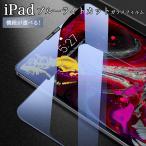 アイパッドブルーライトカット強化ガラス iPad 10.2 第8 第7世代 iPad 2018 2017 air10.9 第4世代 Pro 11 第2世代 10.5 iPad air 3 Air 2 mini 5 / 4 フィルム