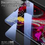 docomoタブレットdtab d-41A ブルーライトカット強化ガラスフィルム 日本旭硝子素材 0.3mm Sharp SH-T01 d41a ガラス保護フィルム 自動吸着 飛散 指紋防止