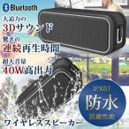 ブルートゥース スピーカー ワイヤレス IPX67 防塵 防水 40W高音質 重低音 Bluetooth 5.0 3Dサウンド ハンズフリー通話 長時間再生 TWS 2台ペアリング NFC搭載