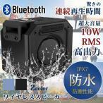 防水スピーカー bluetooth お風呂 ワイヤレス 防水 高音質 重低音 防塵 モバイルスピーカー DSP TWS ハンズフリー 長時間 連続再生 IPX67 マイク