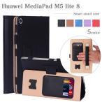 タッチペン 専用フィルム2枚付 Huawei ファーウェイ MediaPad M5 lite 8 ファーウェイメディアパッド M5 ライト8 手持ちバンド付 ケース