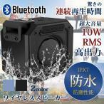 ブルートゥース スピーカー ワイヤレス 防水 高音質 重低音 防塵 Bluetooth モバイルスピーカー DSP TWS ハンズフリー 長時間 連続再生 IPX67 マイク