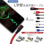 4点セット L字型 3in1強力マグネット 1M長 3A高速充電 データ転送対応 アンドロイドスマホ iPhone タブレット iPad ライトニング type-c micro USB ケーブル