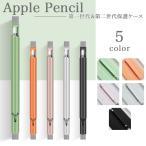 アップルペンシル Apple Pencil 1代 2代ゴムバンド付き 保護ケース スタイラスペン PUレザーカバー アンドロイドタブレット