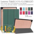 タッチペン フィルム2枚付 lenovo tab5 ケース レノボタブレット Tab 5 ソフトバンク 801LV M10 REL LAVIE Tab E TE710KAW カバー オートスリープ機能付
