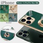 ガラスフィルム付 iPhoneケース 360度回転バンカーリング付き iPhone 11 Pro Max 6.5 iPhone 11 Pro 5.8 iPhone 11 6.1インチ アイフォンカバー おしゃれ