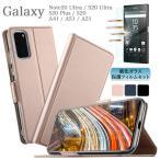 ガラスフィルム付 Galaxy Note20 Ultra / S20 Ultra / S20 Plus / S20 / A21 / A41 5G / A51 ギャラクシー ケース  汚れ防止 撥水 カード収納 手帳型