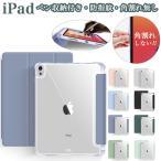 アップルペン収納付 タッチペンおまけ ipad 第9 第8 第7世代 ケース iPad 10.2 アイパッド9.7 第6 第5 pro 11 第2 Air4 10.9 Air3 mini 5 透明マットカバー