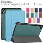タッチペン・フィルム2枚付き docomo dtab compact d-42A ケース ディータブ コンパクト d42a カバー シンプル 軽量 薄型 3つ折りPUレザー オートスリープ機能