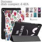 タッチペン・フィルム2枚付き docomo dtab compact d-42A ケース ディータブ コンパクト d42a 柄 かわいい 軽量 薄型 3つ折りPUレザー オートスリープ機能