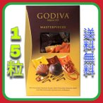 ゴディバ チョコレート マスターピース 3種類 15粒 小分け 訳あり