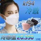 kf94マスク マスク 冷感マスク マスクkf94 血色マスク 夏用マスク 涼しいマスク 不織布マスク 冷感 マスク 大きめ 10枚入 不織布マスク カラー