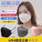 韓国マスク kf94 大きめ 小さめ ピンク 立体 効果 使い捨て カラーマスク 10枚 おしゃれ 不織布