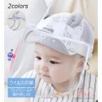 送料無料 赤ちゃん帽子 フェイスシールド 赤ちゃん  ベビー用 サンバイザー キッズ 男の子ハット フェイスカバー 飛沫防止マスク 透明ガード 防塵 紫外線対策