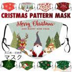 【ネコポス送料無料】マスク 大人用マスク 子供用マスク 柄マスク 立体構造 洗えるマスク 蒸れにくい クリスマス クリスマス柄 クリスマスマスク