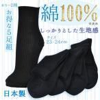 綿100% 靴下 レディース クルーソックス コットン 白 黒 日本製 5足セット 15A-077