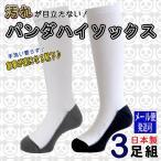 スクール ハイソックス キッズ パンダ 靴下 3足セット 子供 汚れが目立たない 足底 黒 白 日本製