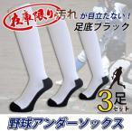 野球 アンダーソックス 黒 野球用品 汚れが目立たない靴下 足底ブラック 3足セット