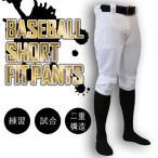 野球 ショート フィットパンツ ヒザ ヒップ2重構造 無地 練習用 白